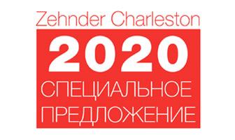 Специальное предложение 2020