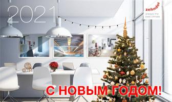 Zehnder поздравляет с наступающим Новым годом и Рождеством!