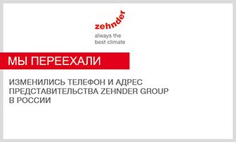 Изменились телефон и адрес представительства Zehnder Group в России