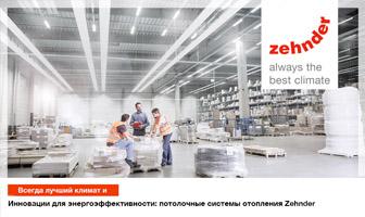 Инновации для энергоэффективности: потолочные панели отопления Zehnder