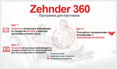 Программа «Zehnder 360»