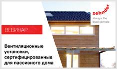 Вебинар. Вентиляционные установки, сертифицированные для пассивного дома